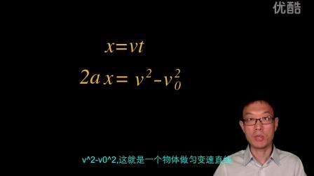 高中物理必修一 10 匀变速直线运动的速度与位移的关系