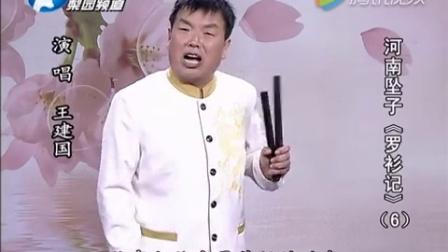 河南坠子《罗衫记》06  王建国范翠霞演唱_标清