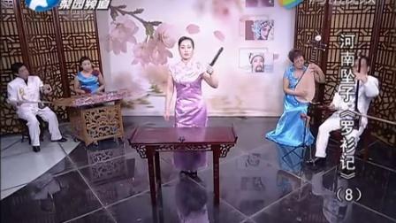 河南坠子《罗衫记》08 王建国范翠霞演唱_标清