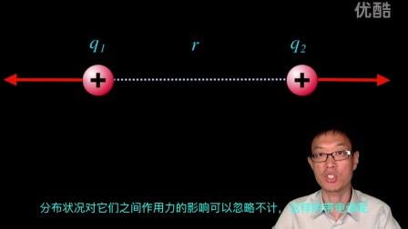 高中物理选修3-1 4  库伦定律