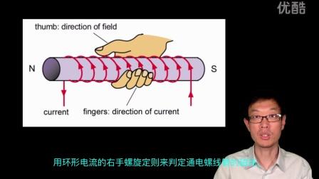 高中物理选修3-1 33 环形电流磁场和安培分子电流假说