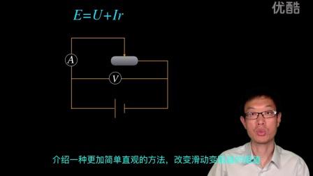高中物理选修3-1 28 测量电源的电动势和内阻