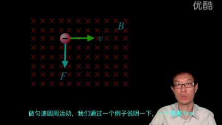 高中物理选修3-1 38 带电粒子在磁场中的运动