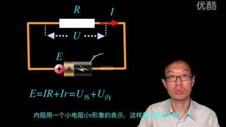 高中物理选修3-1 26 闭合电路的欧姆定律