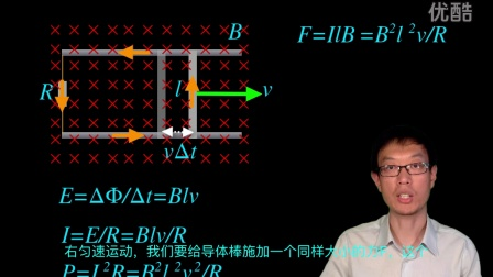 高中物理选修3-2 5 法拉第电磁感应定律 2