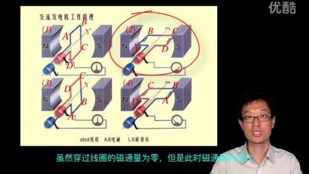 高中物理选修3-2 9 交变电流