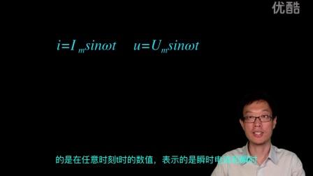 高中物理选修3-2 10 描述交变电流的物理量