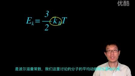 高中物理选修3-3 9 气体热现象的微观意义