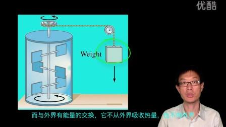 高中物理选修3-3 14 功、热和内能