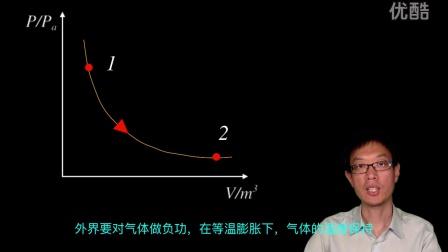 高中物理选修3-3 15 热力学第一定律 能量守恒定律