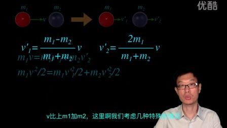 高中物理选修3-5 5 碰撞