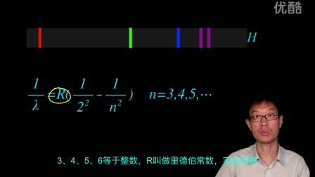 高中物理选修3-5 17 氢原子光谱