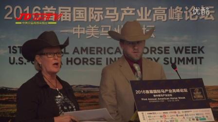 2016国际马产业高峰论坛 金盾马术频道