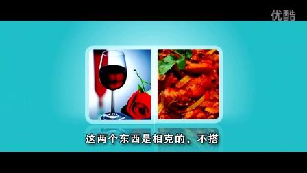《老宓讲酒》《第二十五集:为什么好葡萄酒不能配川菜》