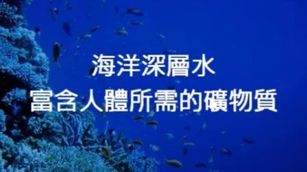 2016 09 27 左永安顧問  OTTO 奧圖貓 海洋深層礦物質濃縮精華液30ml  你喝對水了嗎?