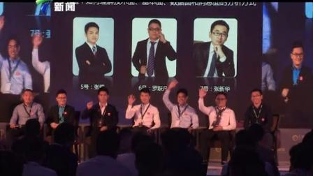 【广东卫视】汇通财经最佳分析师颁奖典礼(9.28播出)