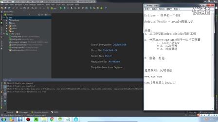 LayaAir系列教程-LayaNative-04- 构建AndroidStudio项目工程