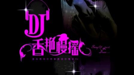 DJ香艷慢搖