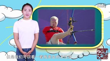 有融乃大——残奥会运动员,折翼亦能成就传奇
