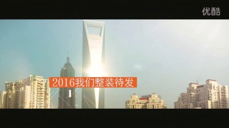安朗杰携手共建中国安防市场-2016年3月安朗杰经销商大会结尾片