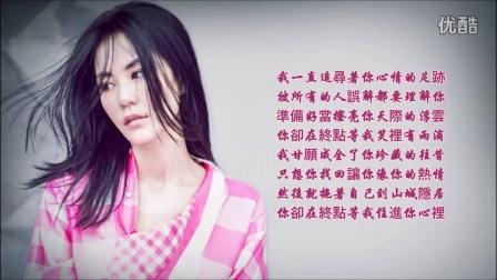 王菲 Faye Wong  -- 你在终点等我 (繁体歌词版)