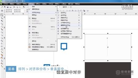 CorelDRAW教程 CDR教程 名片设计 CDR入门到精通 CDR视频