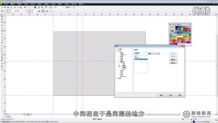 CorelDRAW教程 CDR教程 信纸设计 CDR入门到精通 CDR视频