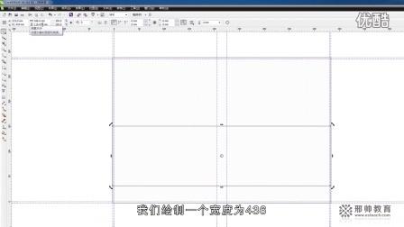 CorelDRAW教程 CDR教程画册设计 CDR入门到精通 CDR视频