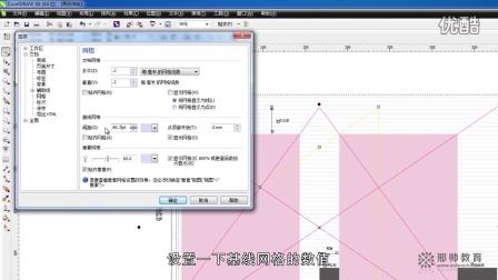 CorelDRAW教程 CDR教程 页内板式设计 CDR入门到精通 CDR视频