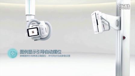 联影系列产品之uDR盘古|更适合中国国情的高端DR