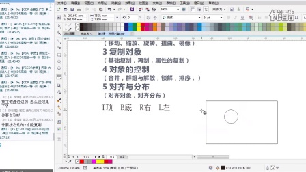 CorelDRAW教程 CDR教程  工具使用 CDR入门到精通 CDR视频