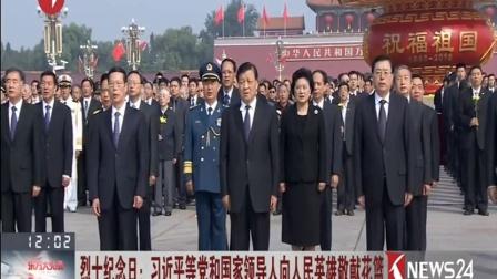 烈士纪念日:习近平等党和国家领导人向人民英雄敬献花篮 160930