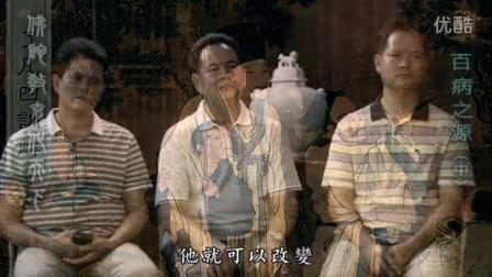 【佛陀教育化天下】百病之源 中集_高清