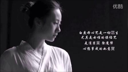 白度母心咒 White Tara  --- 黑鸭子唱颂