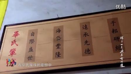 《探寻山东最美古村落》第四十二集:淄博万家村