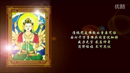 准提咒 Buddhist Mantra