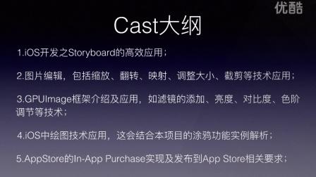 001.iOS开发系列课程介绍