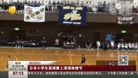 日本小学生篮球赛上演漫画情节 第一时间 20161014 高清版