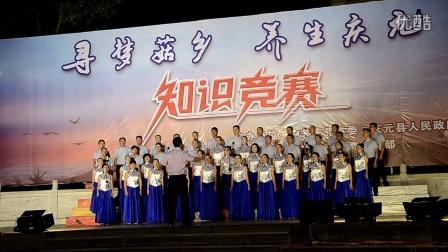 庆元县交通系统大合唱《庆元晗好哎》