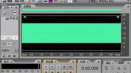 Adobe Audition3.0全套视频教程06