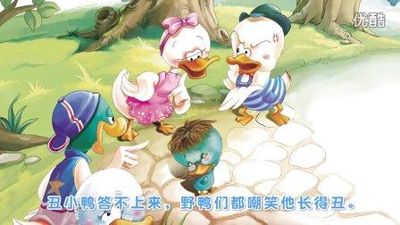 华育文化   丑小鸭