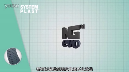 System Plast NG Evo Chain and Belt Material_中字