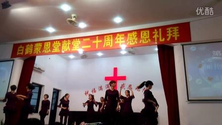 活泉诗班姊妹舞蹈《拥抱每一天》! 蒙恩堂建堂20周年感恩庆典