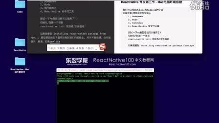 reactnative100.com-第三讲-mac-ios环境