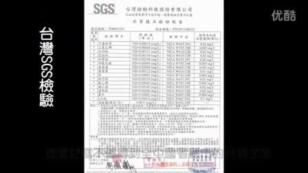 2016 09 07 左永安 顧問 長白山 鹿鳴甘泉  - 鹿鳴國際電子商務有限公司
