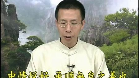 52-266-01a《孝经》研习报告(钟茂森博士主讲).wmv_标清