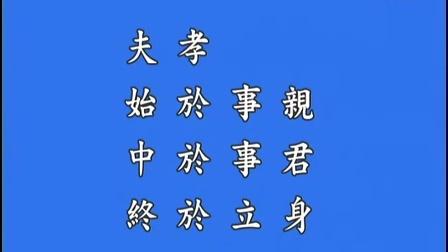 52-266-03b《孝經》研習報告(鍾茂森博士主講).wmv_标清
