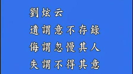 52-266-11b《孝經》研習報告(鍾茂森博士主講).wmv_标清