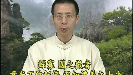 52-266-11a《孝經》研習報告(鍾茂森博士主講).wmv_标清