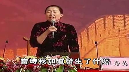 首届北京大型公益论坛第七集《田秀英老师笑对人生》